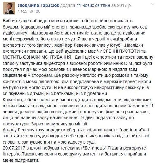 Людмила Тарасюк Facebook