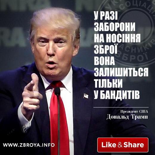 Трамп цитата заборона зброя