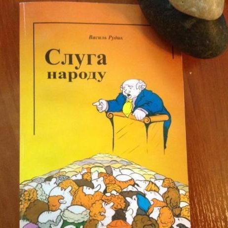 Книга Слуга народу