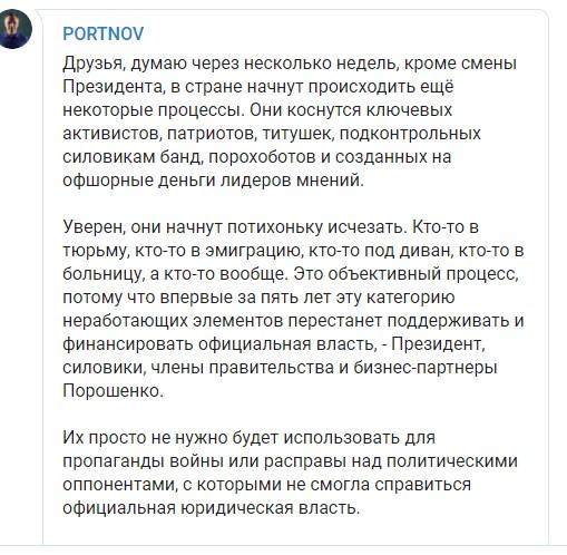 Портнов анонс расправ