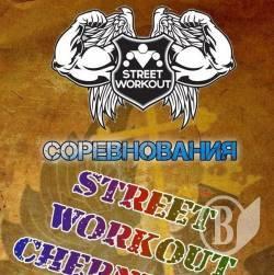 Street Workout — навчить бути сильними і витривалими
