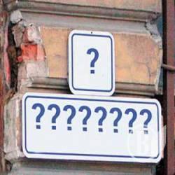 Перейменувати вулицю з радянськими назвами не складно і не дорого