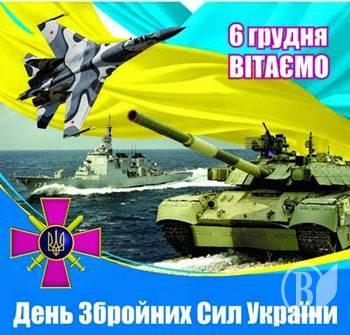 День вооружённых сил украины поздравление