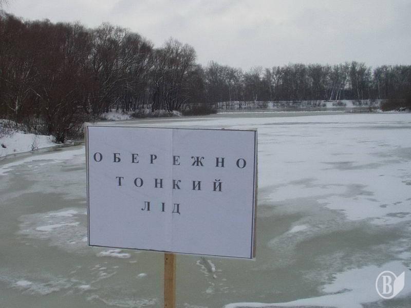 «Обережно, тонкий лід!» - інформує відділ з питань надзвичайних ситуацій та цивільного захисту населення