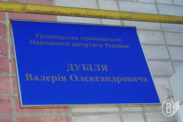 SVOBODA.FM :: Общественная приемная народного депутата Дубиля работает