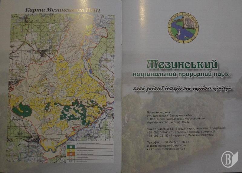 SVOBODA.FM    Край мамонтів і білих берегів 3839d09123bff